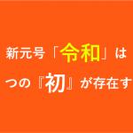 新元号「令和」は5つの『初』が存在する