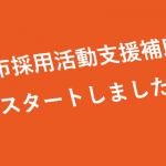 長崎市採用活動支援補助金の公募が始まりました